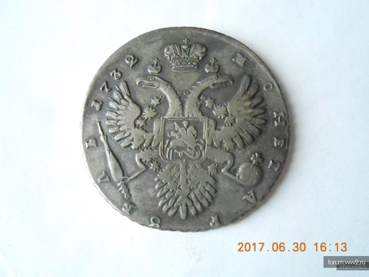 Рубль Анны 1732 года отличное состояние