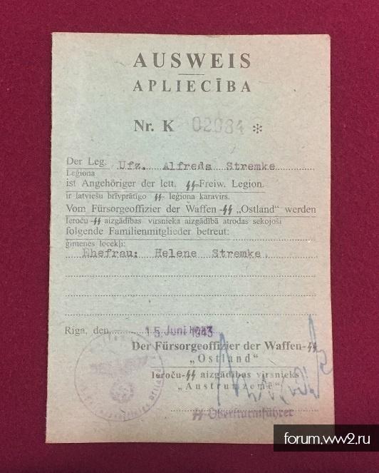 "Аусвайс Waffen-SS ""Ostland"""