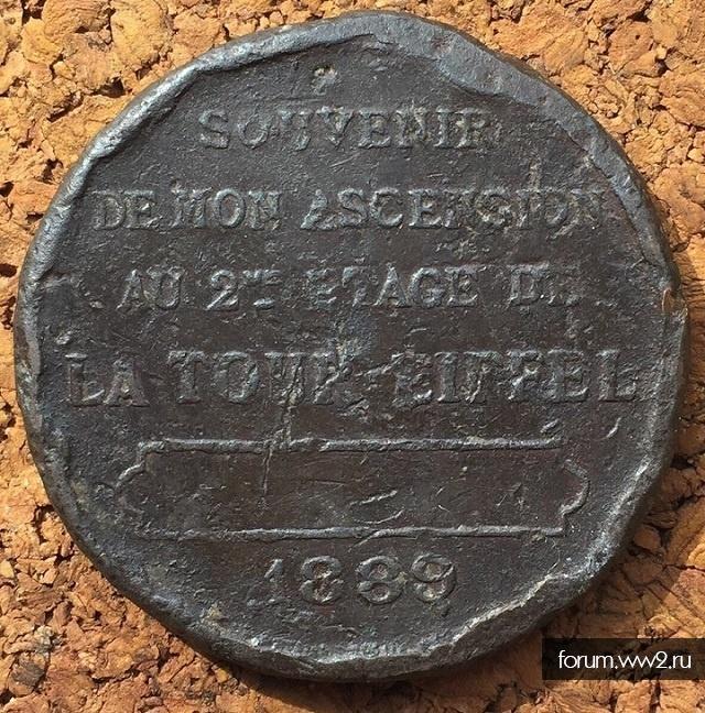 """Памятная монета  """"Эйфелева башня"""" (1889)"""