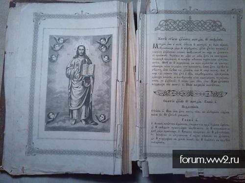 Книга *НОВЫЙ ЗАВЕТ ГОСПОДА НАШЕГО ИСУСА ХРИСТА* издат Киево печерская лавра 1890 год
