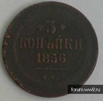 Три копейки 1856 год.