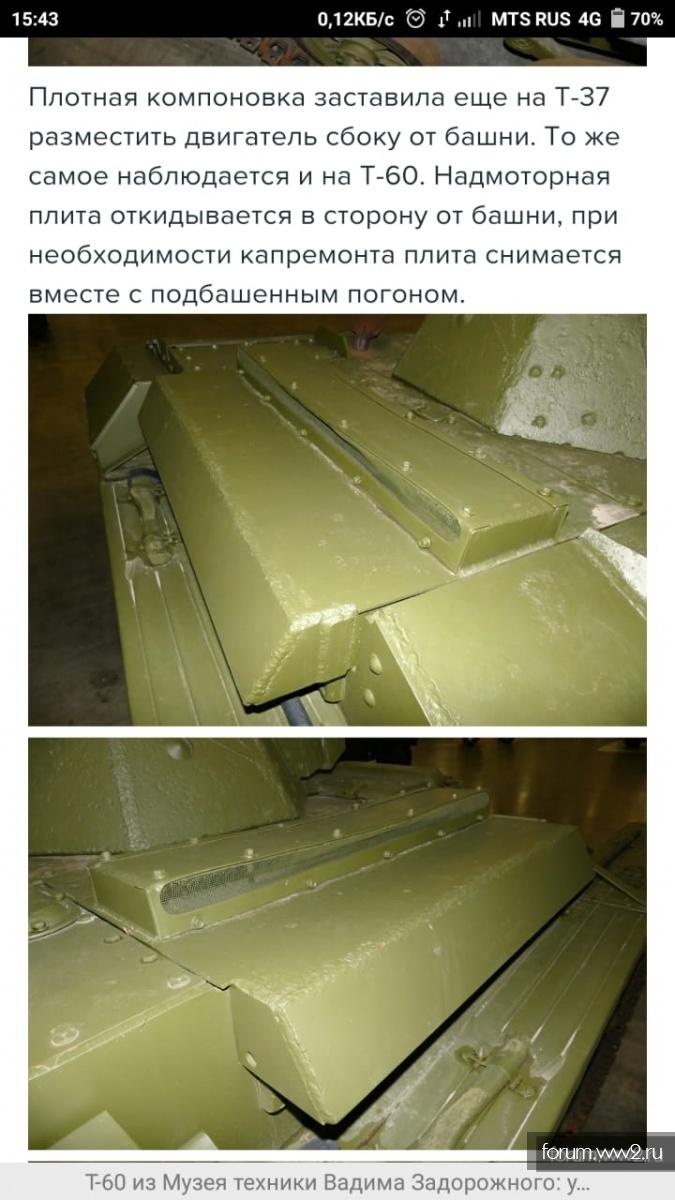 Надмоторная плита Т-60