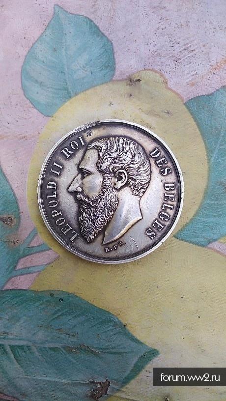 Медальон Леопольд II 1897г