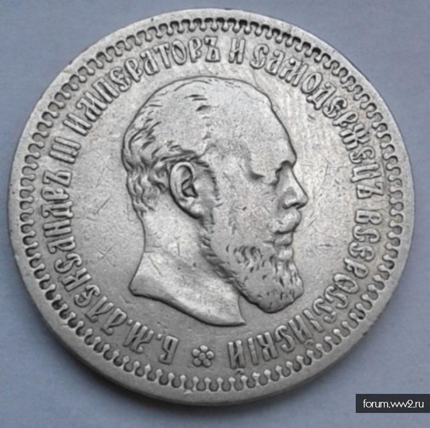 полтинник 1893 г.