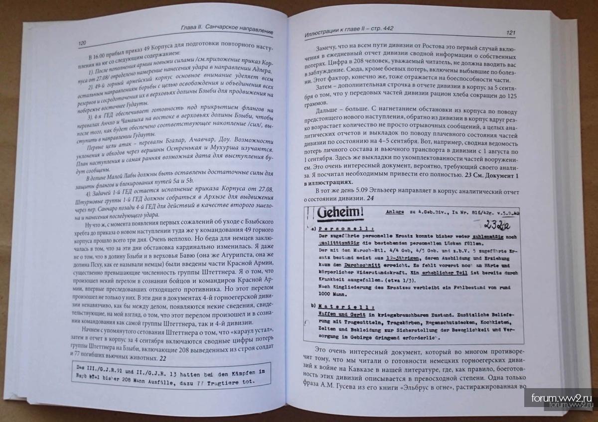 """Новая книга А.Мирзонов """"Битва за перевалы.Другой взгляд."""""""