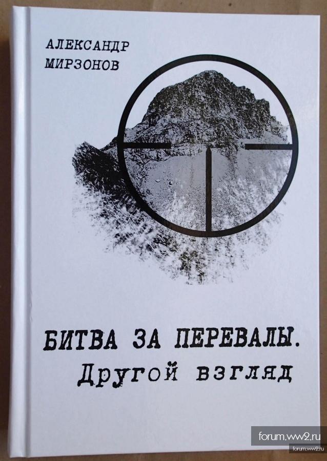 """Книга """"Битва за перевалы.Другой взгляд."""""""