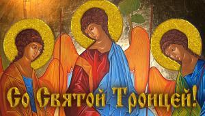 День Святой Троицы.