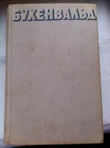 Бухенвальд 1962 год изд.