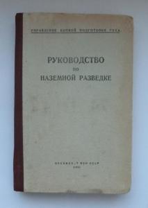 Руководство РККА 1941 г Наземная разведка RRR