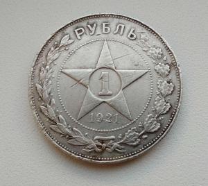 1 рубль 1921 г.