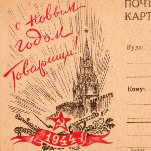 Почтовая карточка «С новым годом, товарищи!», 1944 г.