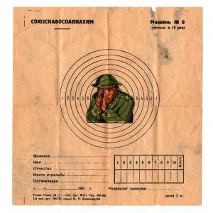 Мишень №9 для тира ОСОАВИАХИМ, 1932 г.