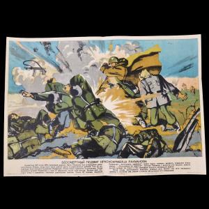 Плакат «Бессмертный подвиг красноармейца Рахманова», 1943 г.