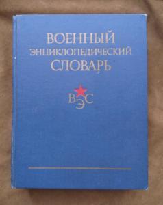 Военный энциклопедический словарь, СССР.