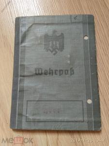 Военный билет Wehrpass - Военный билет Германия.