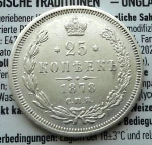 25 Копеек 1878 года спб-нф.