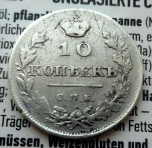 10 Копеек 1815 года спб-мф.
