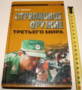 Книга-справочник: Стрелковое Оружие третьего мира.