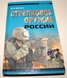 Книга: Стрелковое Оружие России   2008 год. (384стр).