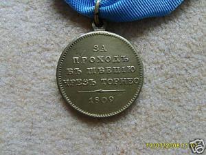 """""""За походы в Швецию через Торнео 1809г."""""""