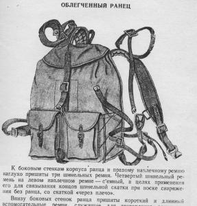 Разновидности ранцев РККА обр 39 , 41 года
