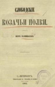 Казачество России