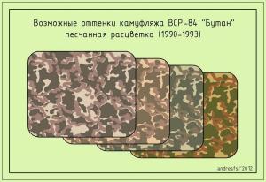"""Разновидности оттенков камуфляжа """"Бутан"""" (1983-1991гг.) итоги темы"""