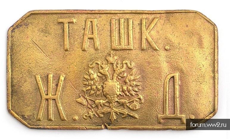 ЖД пряжки Российской Империи. Расшифровка