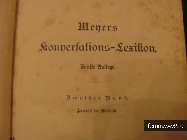 Книга на немецком языке-1895г.е