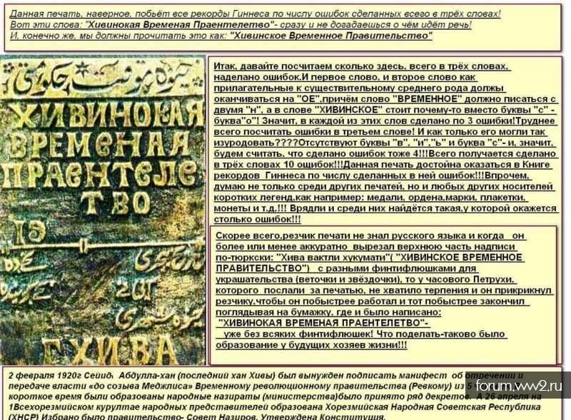 Печати ГПУ, НКВД и некоторые другие.