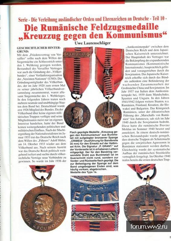 Медаль «За Борьбу С Коммунизмом»
