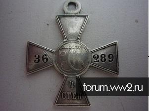 ЗОВО № 36289