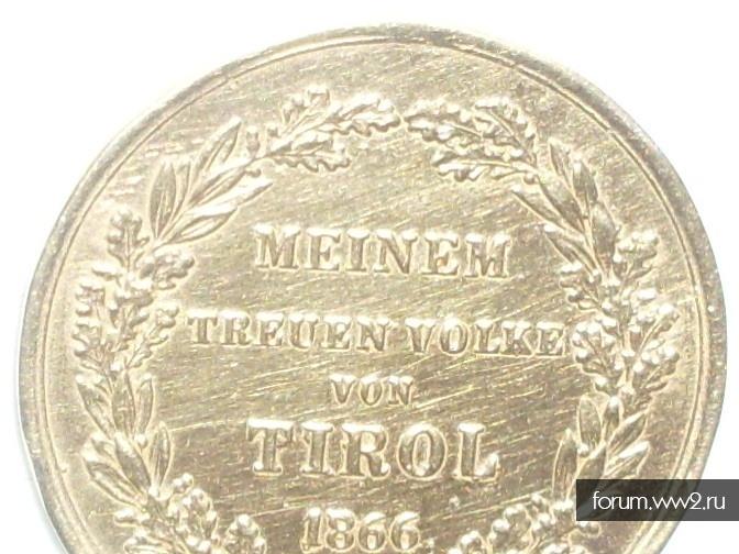 Медаль за оборону Тироля (1866 год)