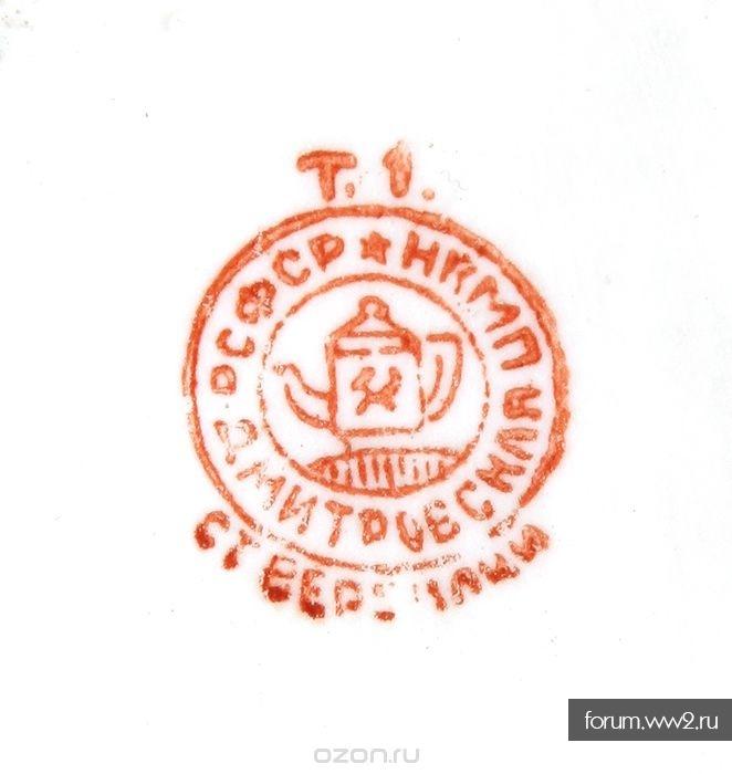 Тарелка МВС СССР