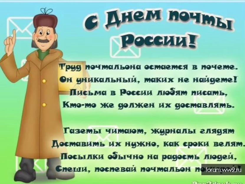 Всё о работе почты РФ !!!!! Добавляем всё сюда !!! Советы, вопросы, жалобы и т.д. и т.п.