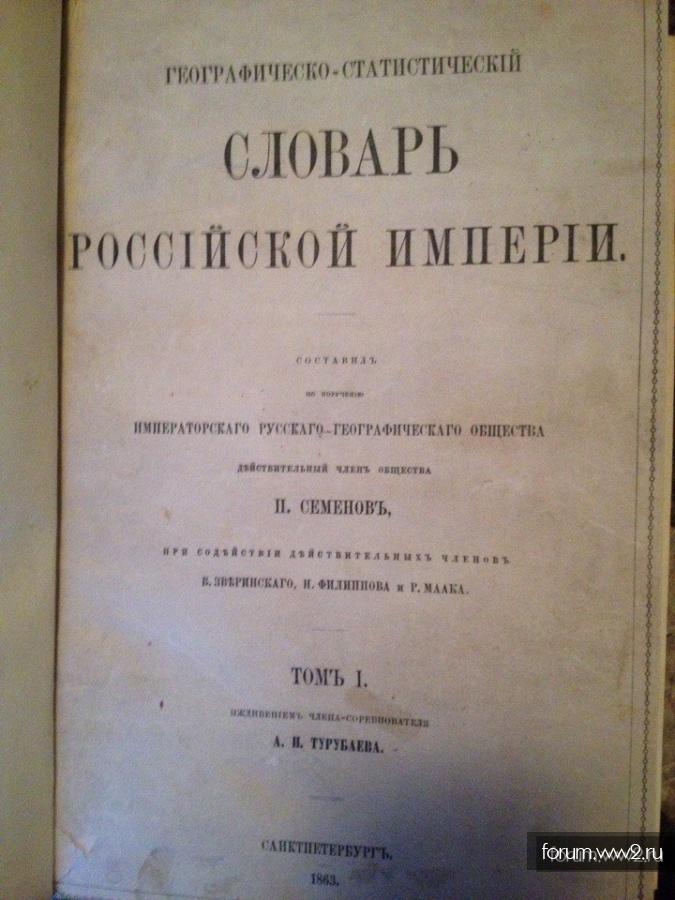 Географическо-статистический словарь оценка.