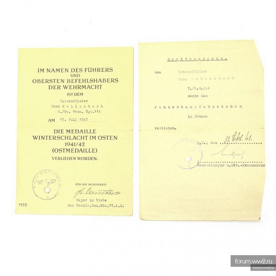 Группа документов унтер-офицера члена экипажа бронемашины