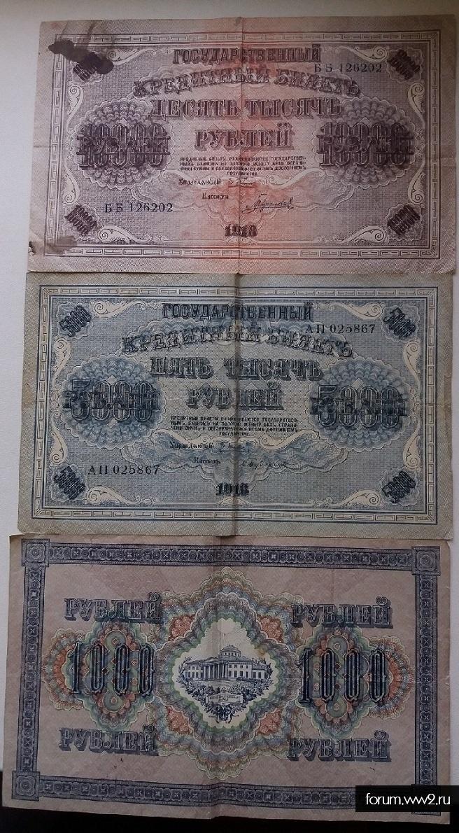 Боны 1918 года + царизм.