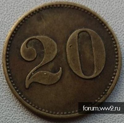 Жетон 20 werth- marke