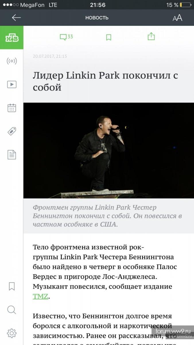 Лидер linkin Park покончил с собой