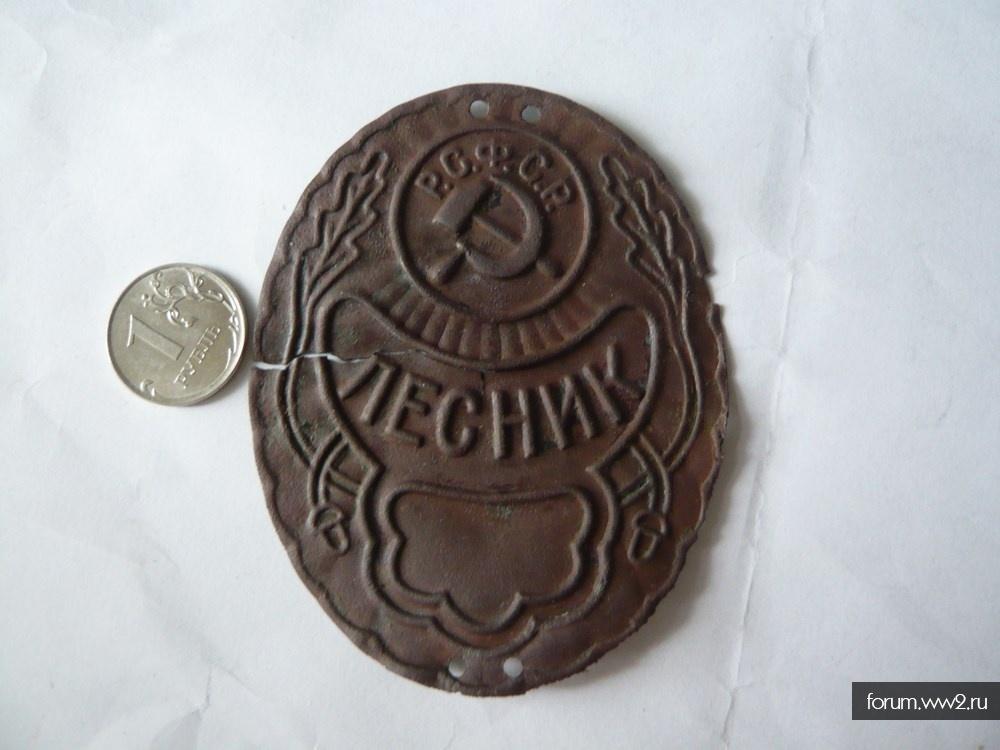 Нагрудный должностной знак Лесник РСФСР