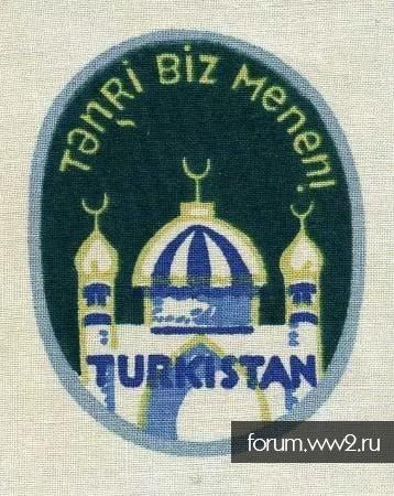 Нашивка туркестанского легионера