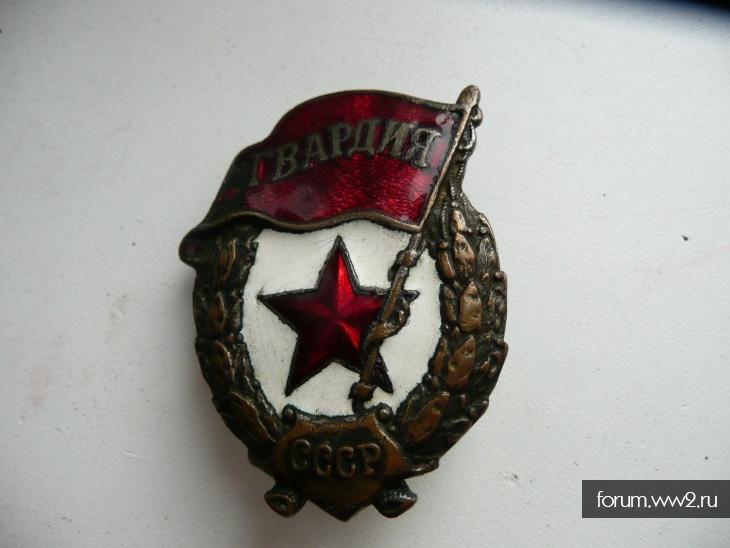 """3 знака """"Гвардия"""" на войну"""