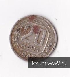 20 копеек 1942 г