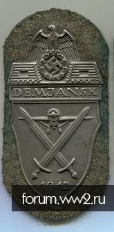 Нарукавный щит Демянск