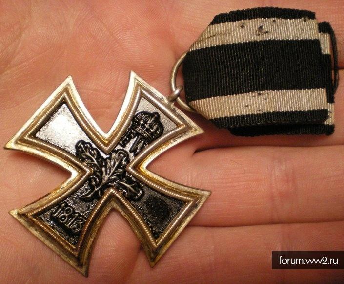 Железный крест 2 кл.ПМВ клеймо КО