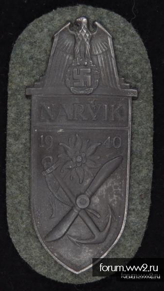 Нарвик Юнкер