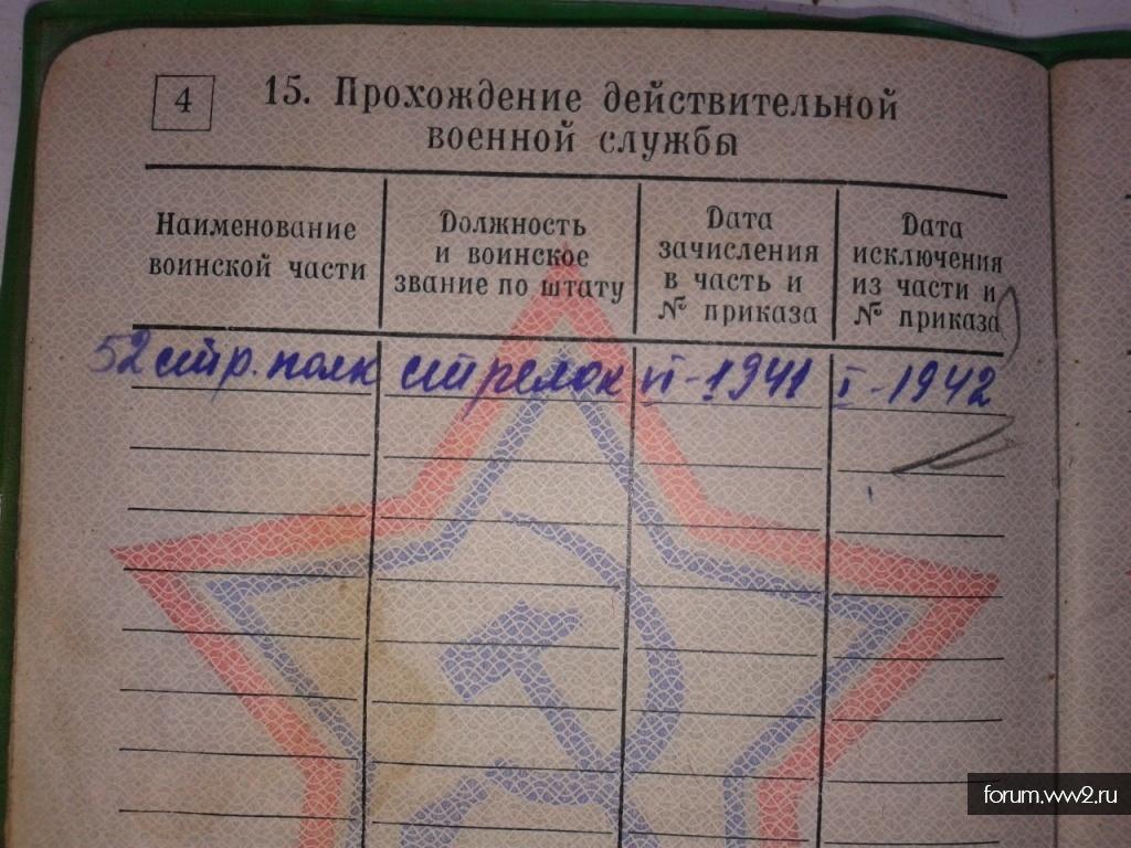 Военник стрелка 52 стрелкового полка