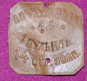 Личный знак 1 пульрота 14 стр полка