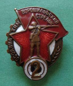 Ворошиловский стрелок-2 мини